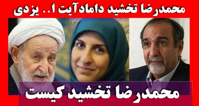 بیوگرافی محمدرضا تخشید داماد آیت ا.. یزدی + عکس زهرا تخشید و حواشی