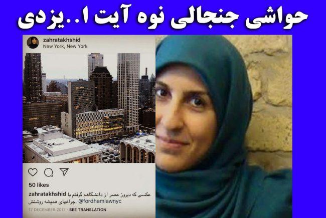 بیوگرافی زهرا تخشید نوه آیت ا.. یزدی + عکس و حواشی زندگی در آمریکا