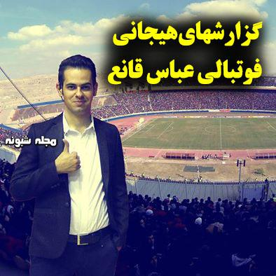 بیوگرافی عباس قانع گزارشگر فوتبال + عکس شخصی و گزارشها
