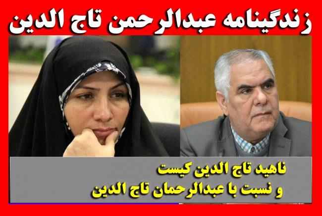 بیوگرافی عبدالرحمن تاج الدین و همسرش + درگذشت و عکس تصادف رانندگی