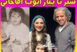 بیوگرافی ایوب آقاخانی و همسرش و پسرش + اینستاگرام