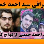 بیوگرافی سید احمد خمینی و همسرش + مراسم ازدواج نتیجه امام ره و عکس خانوادگی