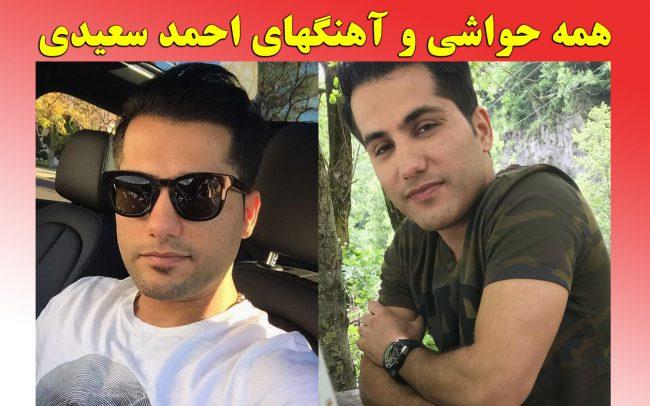بیوگرافی احمد سعیدی خواننده و همسرش + دانلود آهنگها و مهاجرت و ازدواج