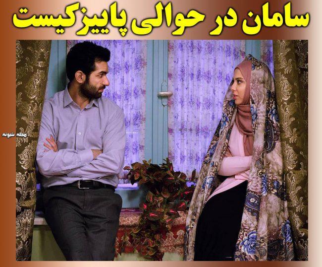 بازیگر نقش سامان در حوالی پاییز + زندگی شخصی و آدرس اینستاگرام