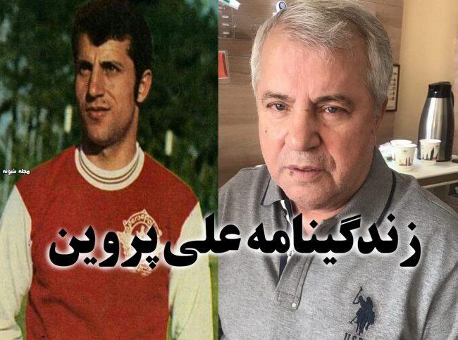 بیوگرافی علی پروین (سلطان) و همسرش + عکسهای خانوادگی و حواشی