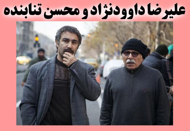 بیوگرافی علیرضا داوودنژاد و همسرش + عکسهای علیرضا داودنژاد و فرزندان