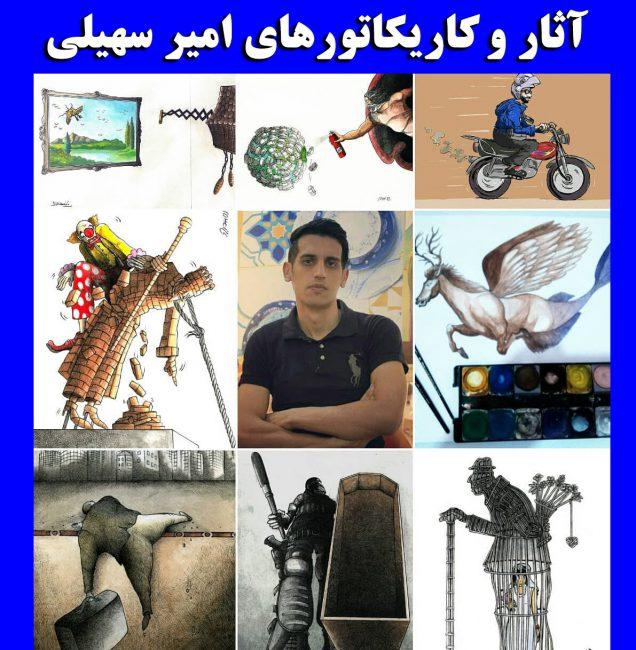 بیوگرافی امیر سهیلی کارتونیست و علت درگذشت + عکسهای شخصی و درگذشت