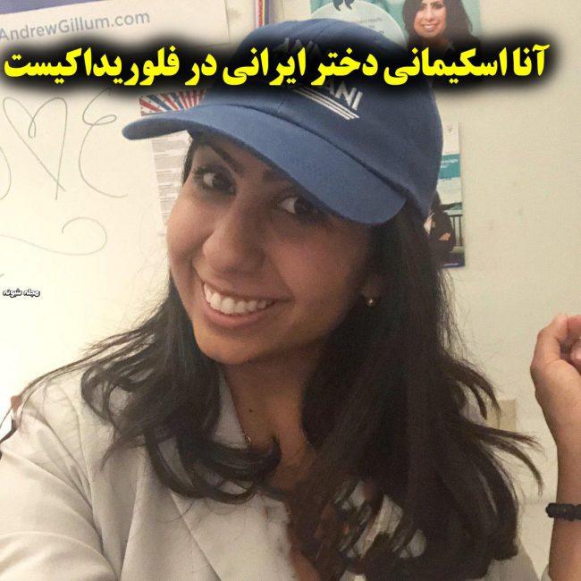 بیوگرافی آنا اسکیمانی دختر ایرانی در فلوریدا + عکس شخصی و ماجرای فوت مادر