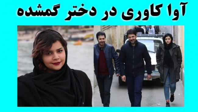 بیوگرافی آوا کاوری بازیگر دختر گمشده + عکس شخصی و نسبت با احمد کاروی
