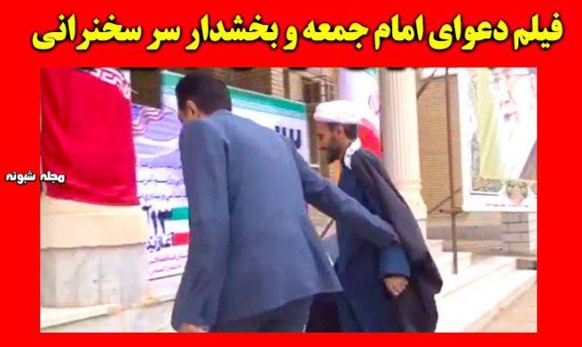 دعوای بخشدار الوار گرمسیری و امام جمعه سر میکروفون (فیلم) + عکس