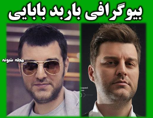 بیوگرافی باربد بابایی