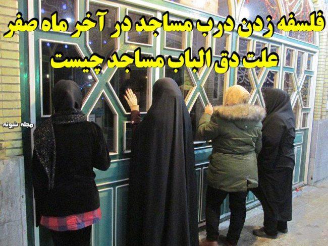 دق الباب و کوبیدن درب مساجد + زمان زدن درب مساجد در آخر ماه صفر