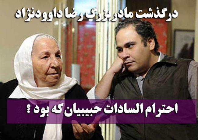 بیوگرافی احترام السادات حبیبیان بازیگر +درگذشت مادر برادران داوودنژاد