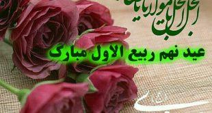 عکسهای پروفایل امامت امام زمان + عکس نوشته و متن تبریک نهم ربیع