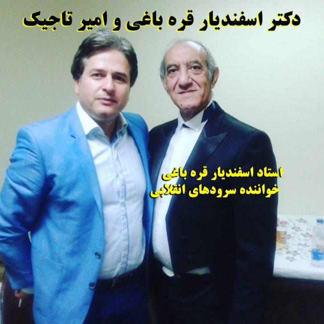 بیوگرافی اسفندیار قره باغی و همسرش + عکس شخصی و مهاجرت آمریکا