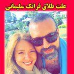 بیوگرافی فرانک سلیمانی مجری من و تو + علت جدایی از رضا روحانی