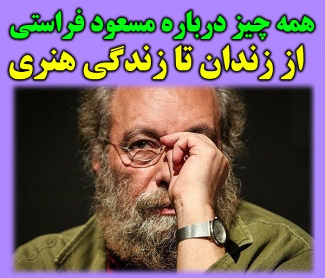 بیوگرافی مسعود فراستی