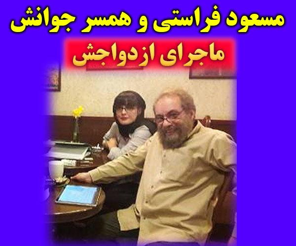 بیوگرافی مسعود فراستی و همسرش + عکس همسر و قهر و حواشی