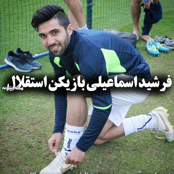 بیوگرافی فرشید اسماعیلی فوتبالیست + عکس شخصی و خصوصیات اخلاقی