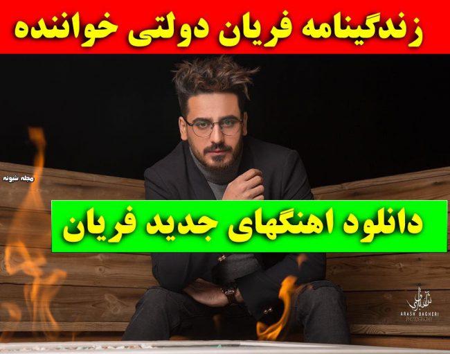بیوگرافی فریان دولتی خواننده + عکس اینستاگرام و دانلود گل فروش