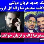 بیوگرافی فریان دولتی خواننده +  عکس اینستاگرام و دانلود آهنگ گل فروش