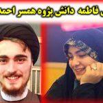 فاطمه دانش پژوه همسر احمد خمینی کیست +نحوه آشنایی و ازدواج و تصاویر