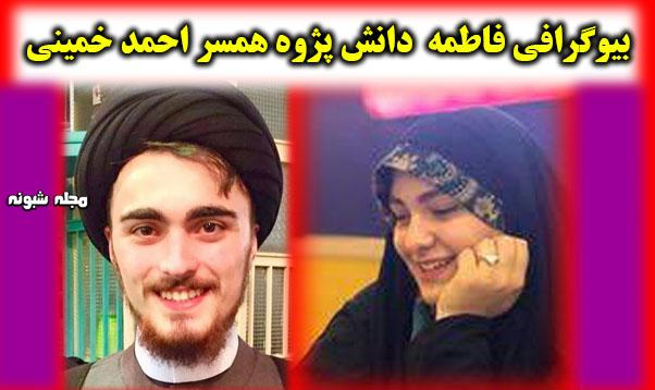 فاطمه دانش پژوه همسر احمد خمینی کیست