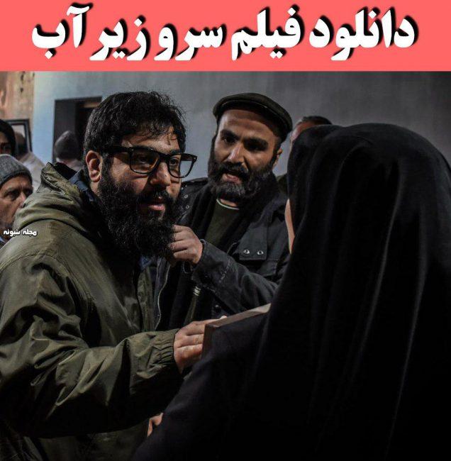 بازیگران فیلم سرو زیر آب +اسامی و عکس بازیگران و خلاصه فیلم