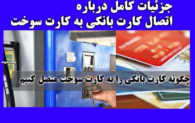 اتصال کارت بانکی به کارت سوخت با جزئیات + نحوه اتصال و مراحل