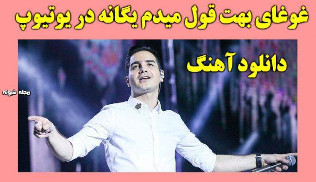 بهت قول میدم محسن یگانه در یوتیوب
