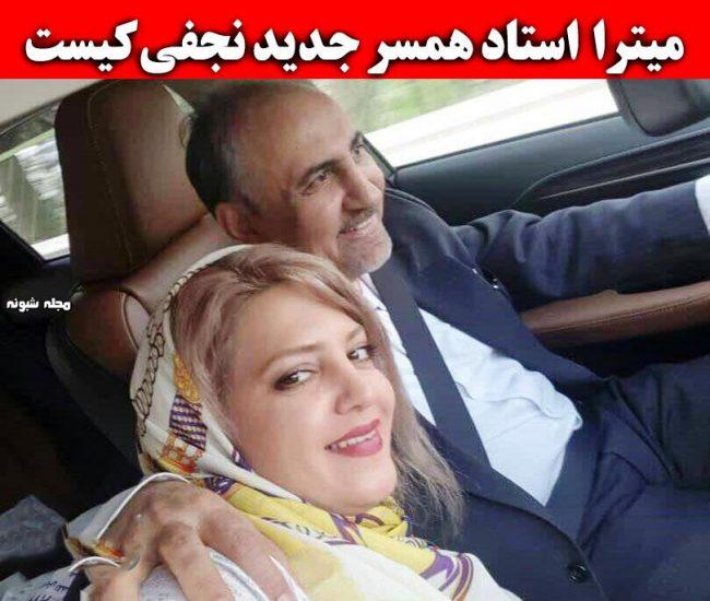 عکسهای خصوصی نجفی و همسرش میترا استاد + عکس و مصاحبه