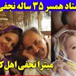جنجال عکسهای خصوصی نجفی و همسرش میترا استاد + عکس و مصاحبه
