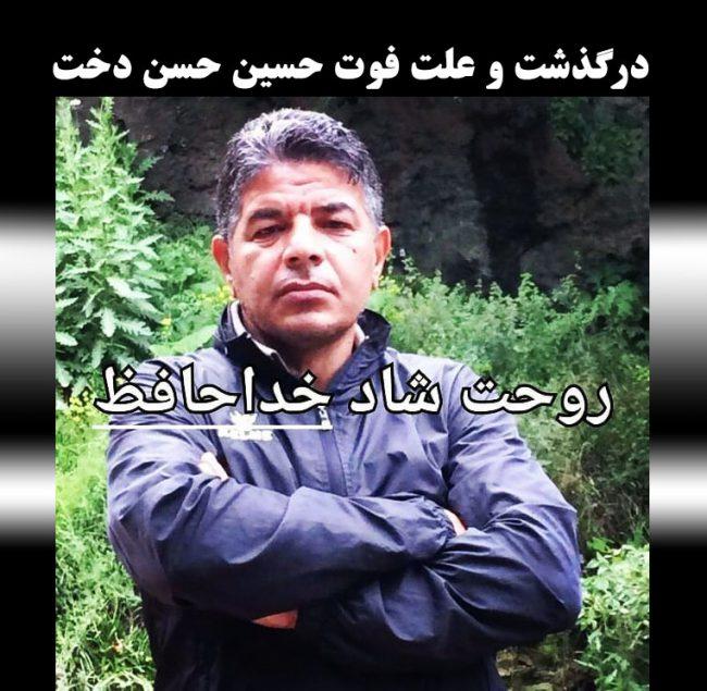 بیوگرافی حسین حسن دخت کاپیتان تراکتورسازی + علت درگذشت و عکس