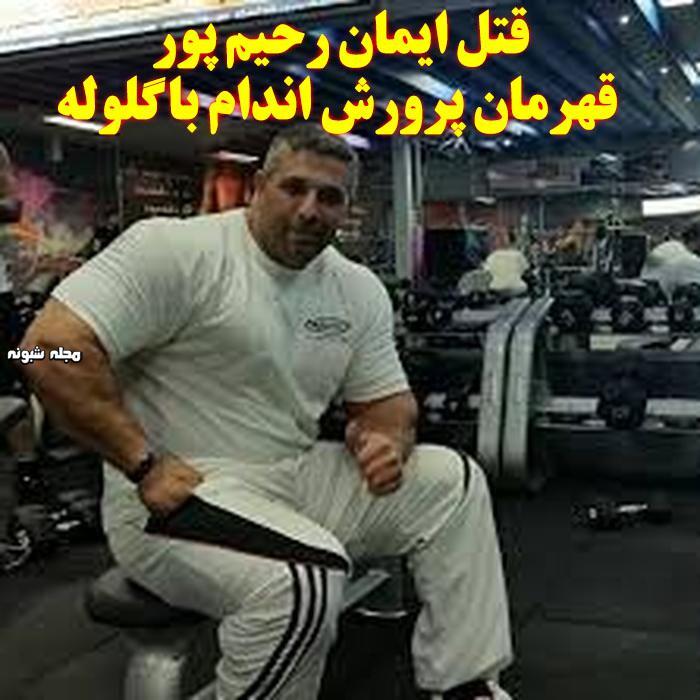 بیوگرافی ایمان رحیم پور قهرمان پرورش اندام + علت قتل و عکس شخصی