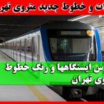 متروی تهران با آخرین تغییرات و نقشه + خطوط و ایستگاهها و ساعت کار