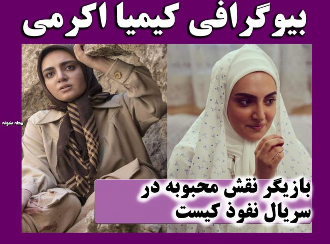 بیوگرافی کیمیا اکرمی بازیگر نقش محبوبه در سریال روزهای ابدی + عکس شخصی