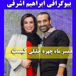 بیوگرافی ماهچهره خلیلی بازیگر و همسرش ابراهیم اشرفی + عکس