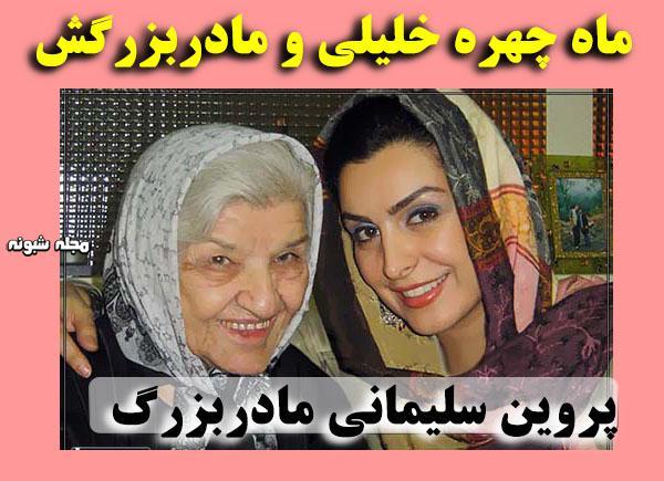 بیوگرافی ماهچهره خلیلی بازیگر و مادر بزرگش پروین سلیمانی