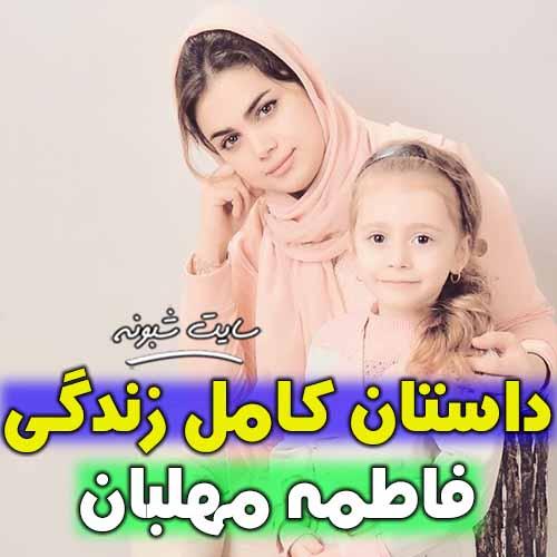 بیوگرافی فاطمه مهلبان خواننده اینستاگرام + همسر و خانواده
