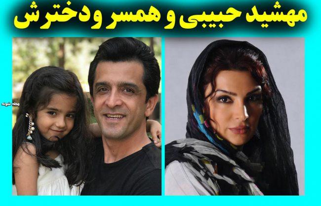 بیوگرافی مهشید حبیبی بازیگر خاطرات مرد ناتمام + عکس جدید و همسر