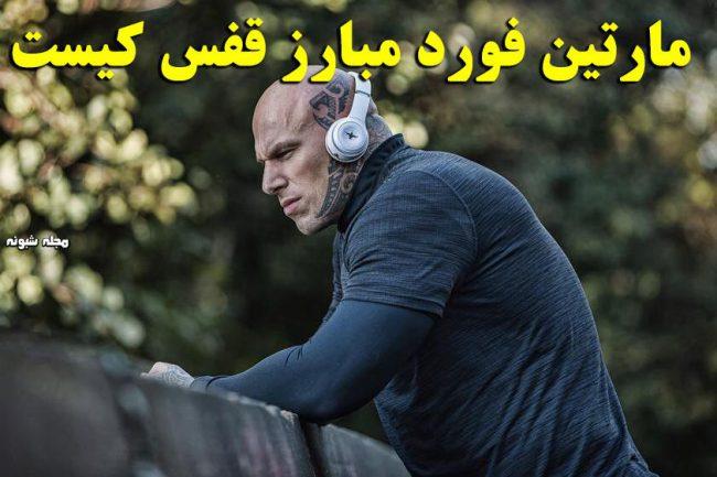 بیوگرافی مارتین فورد حریف هالک ایرانی + عکسهای مارتین فورد و همسر