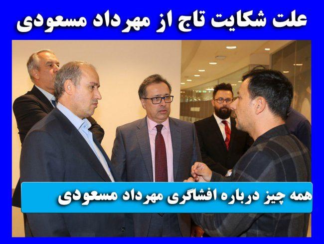 مهرداد مسعودی کیست ؟ + بیوگرافی و عکس و افشاگری علیه دستیار کیروش