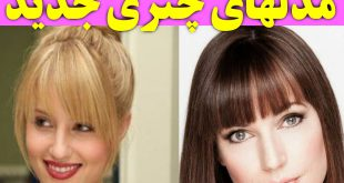 مدل چتری دخترانه و زنانه جدید + انواع مدل موی چتری
