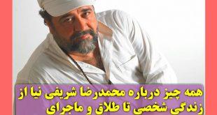 بیوگرافی محمدرضا شریفی نیا و ماجرای همسر دوم + عکس و جزئیات اعدام
