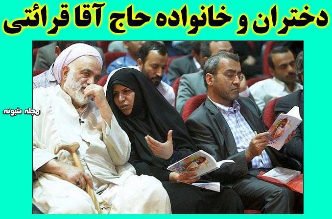 بیوگرافی محسن قرائتی و همسرش +ماجرای ازدواج و سه دخترش
