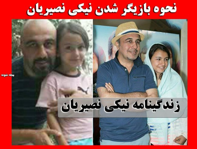 بیوگرافی نیکی نصیریان و همسرش + عکس های نیکی نصیریان