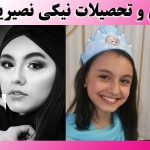 بیوگرافی نیکی نصیریان بازیگر و همسرش + پیج اینستاگرام و خانواده