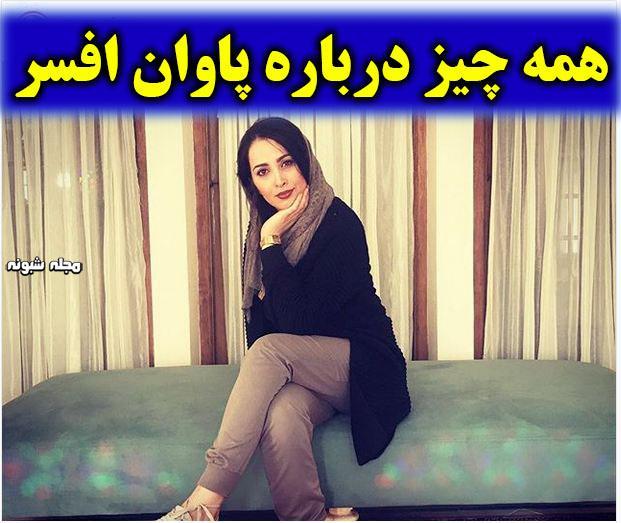 بیوگرافی پاوان افسر و همسرش +عکس های جدید پاوان افسر
