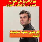 بیوگرافی پژمان علیزاده کارشناس مسابقه دستپخت + ماجرای فیلم توهین