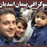 بیوگرافی پیمان اسدیان گوینده خبر و همسرش + عکس شخصی و نود